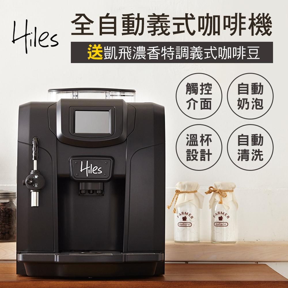 Hiles 豪華版全自動義式咖啡機奶泡機送凱飛濃香特調義式咖啡豆一磅