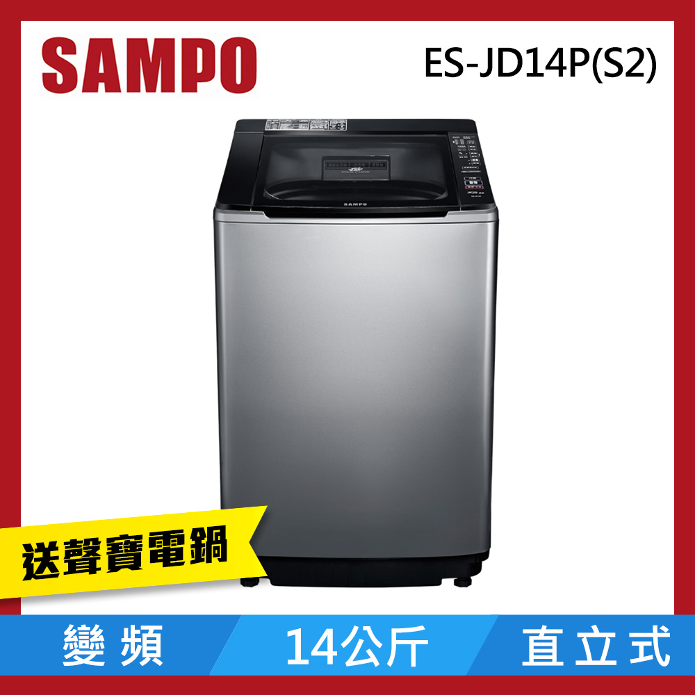 [館長推薦] SAMPO聲寶 14公斤 PICO PURE變頻直立式洗衣機 ES-JD14P(S2)