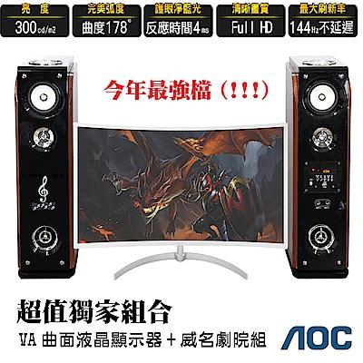 送KTV劇院組【美國AOC】32型 VA曲面電競液晶顯示器 LE32C1071