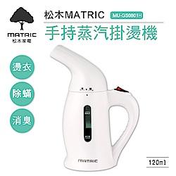 松木MATRIC手持式蒸汽掛燙機(MU-GS0801H)