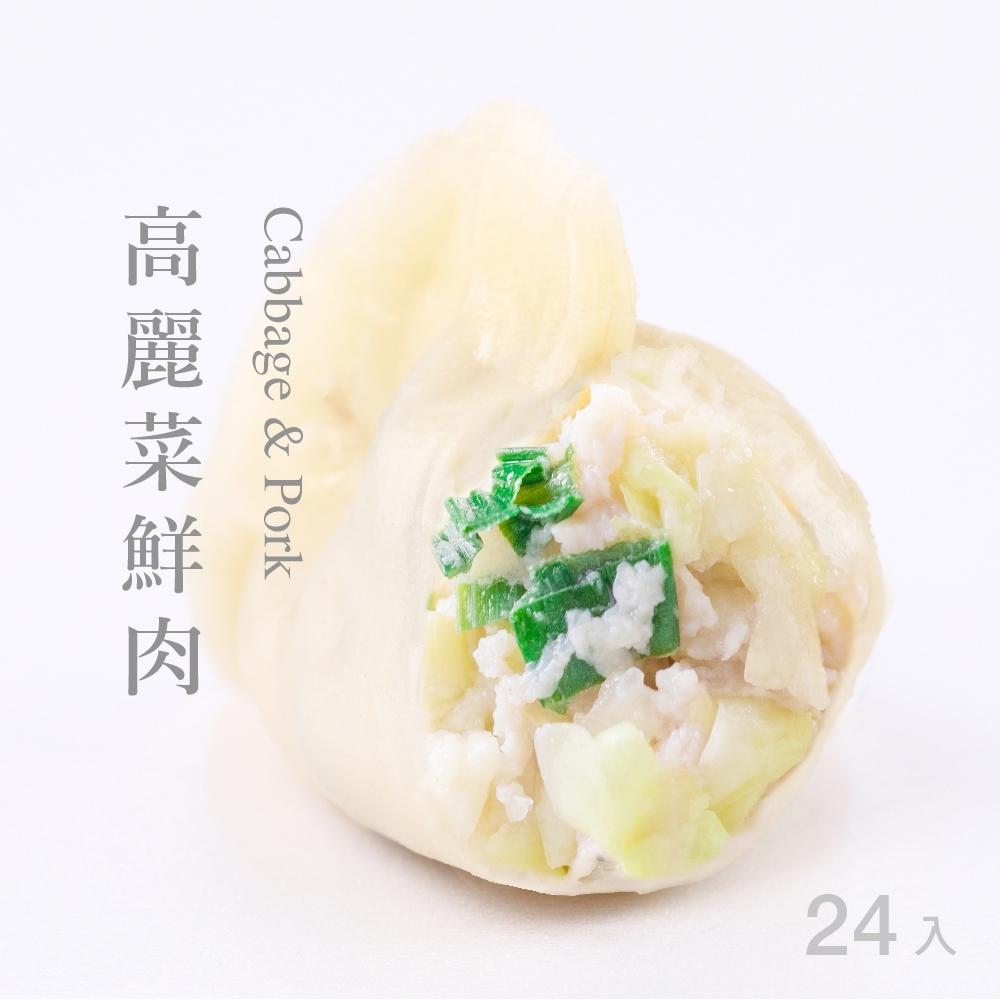 果貿吳媽家  高麗菜鮮肉水餃/1盒24入