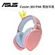 (皇冠限定粉色版) ASUS 華碩 ROG STRIX FUSION 300 PNK 電競耳機 product thumbnail 1