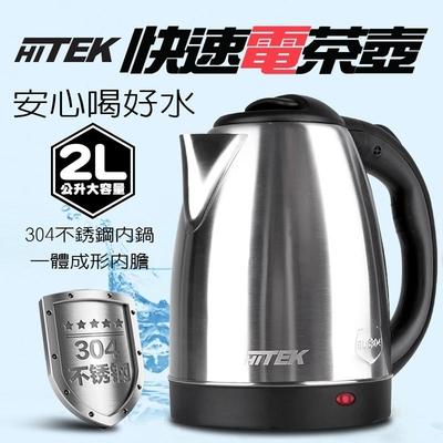 (7月買就送5%超贈點)HITEK-2L不鏽鋼快速電茶壺 (WK-2020) 304不鏽鋼 2L大容量