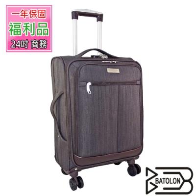 (福利品 24吋)  都會雅痞TSA鎖加大商務箱/行李箱 (2色任選)