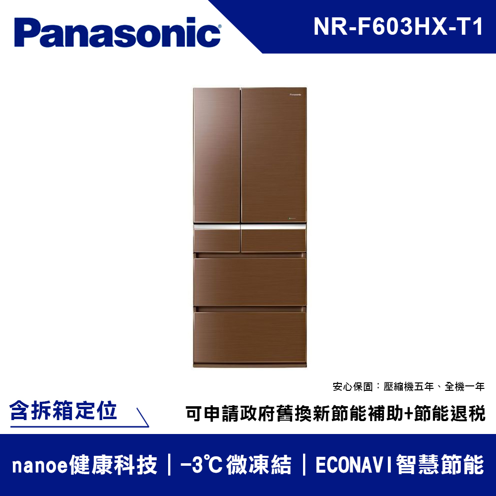 Panasonic國際牌 日本原裝 600L六門變頻玻璃面板冰箱NR-F603HX-T1