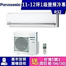 國際牌 10-12坪 1級變頻冷專冷氣 QX系列 CS-QX71FA2/CU-QX71FCA2