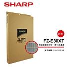 SHARP夏普 高效集塵除甲醛一體化過濾網 FZ-E30XT