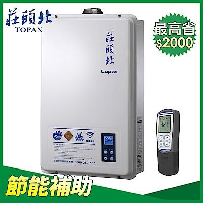 莊頭北 TH-8165FE 無線遙控數位恆溫16L強制排氣熱水器