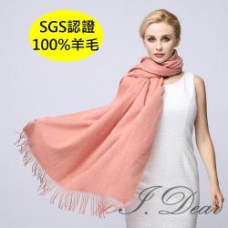 I.Dear-100%喀什米爾羔羊絨加厚重磅純色圍巾/披肩(珊瑚粉)