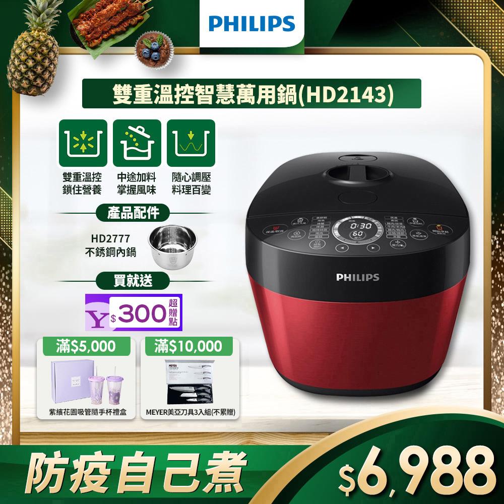 【送專用內鍋】飛利浦PHILIPS 雙重溫控智慧萬用鍋(紅小萬)HD2143/50+HD2777