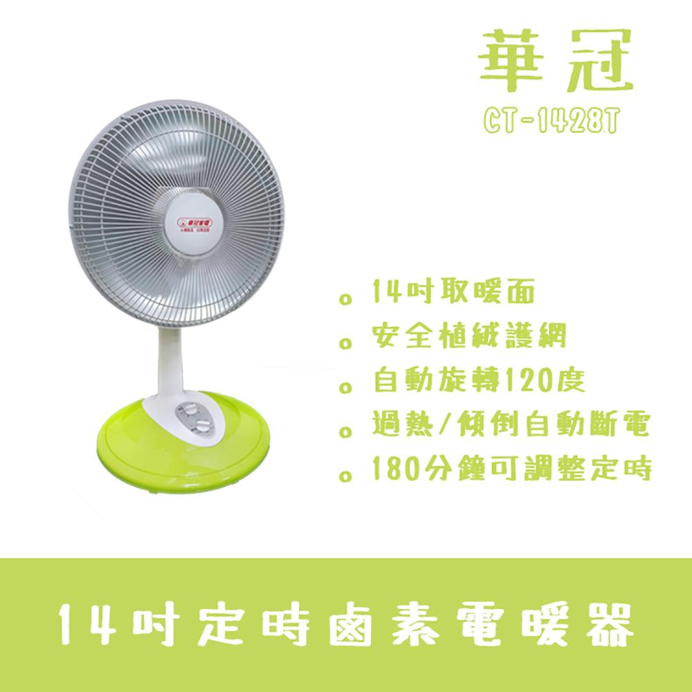 華冠14吋定時鹵素電暖器CT-1428T