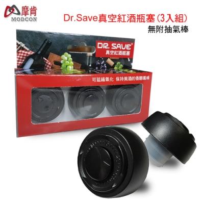 【摩肯】DR. SAVE 真空紅酒瓶塞3入組(無附抽氣棒)