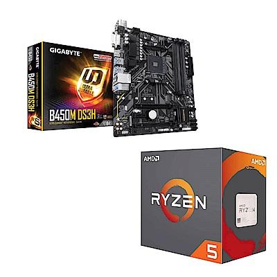 AMD Ryzen5 1600+技嘉B450M-DS3H 超值組