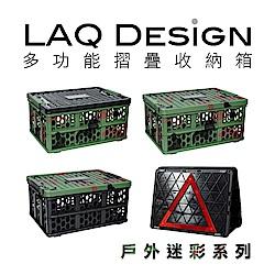 LAQ DESiGN 車用居家三角警示燈多功能折疊式收納箱-迷彩款