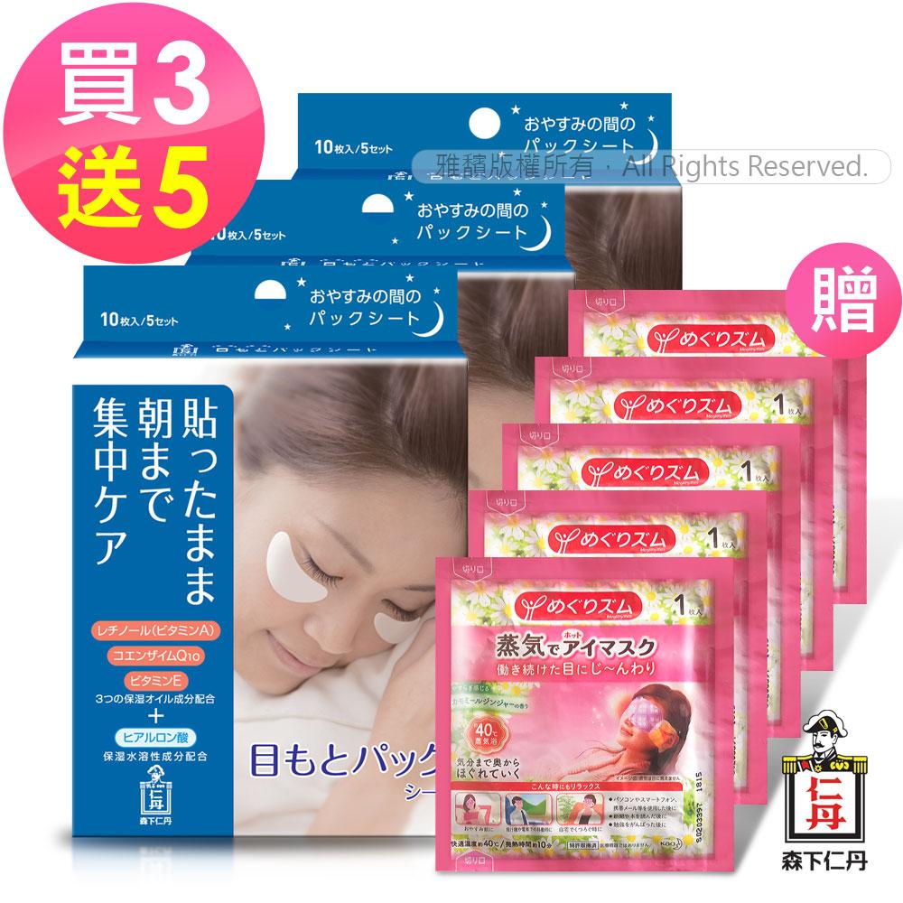 (限時買3送5)森下仁丹整晚貼眼膜(3盒)-贈蒸氣眼罩5入 @ Y!購物