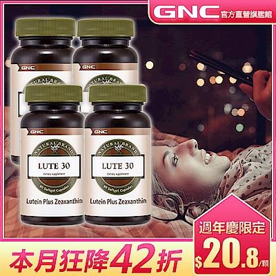 GNC健安喜 超值4入組 (葉黃素)優視30膠囊食品 60顆/瓶