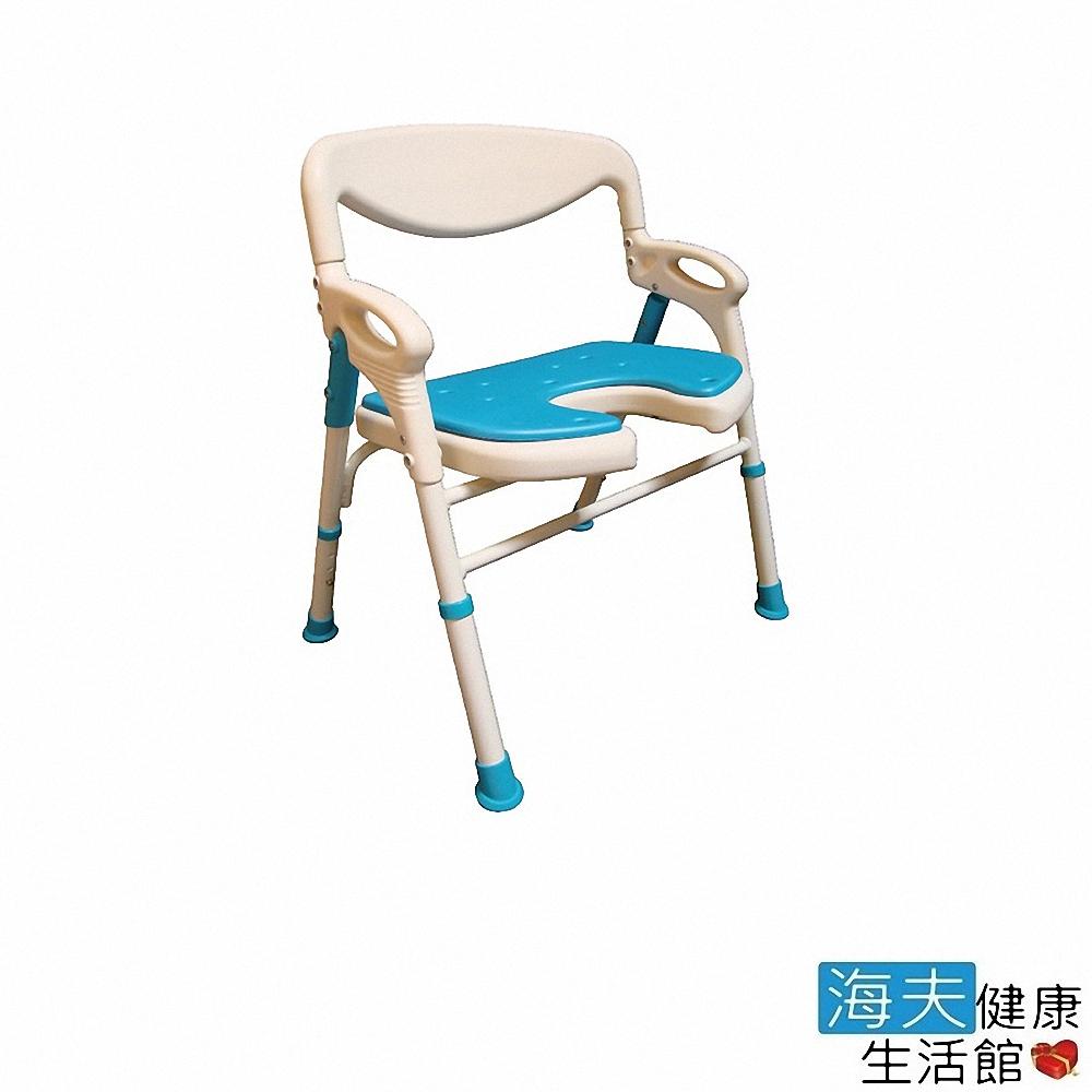 海夫健康生活館 杏華 折疊式 扶手有靠背 洗澡椅