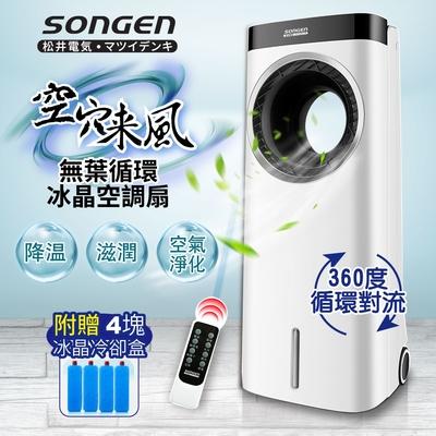 SONGEN松井 無葉循環負離子冰晶空調水冷扇 SG-L201AR