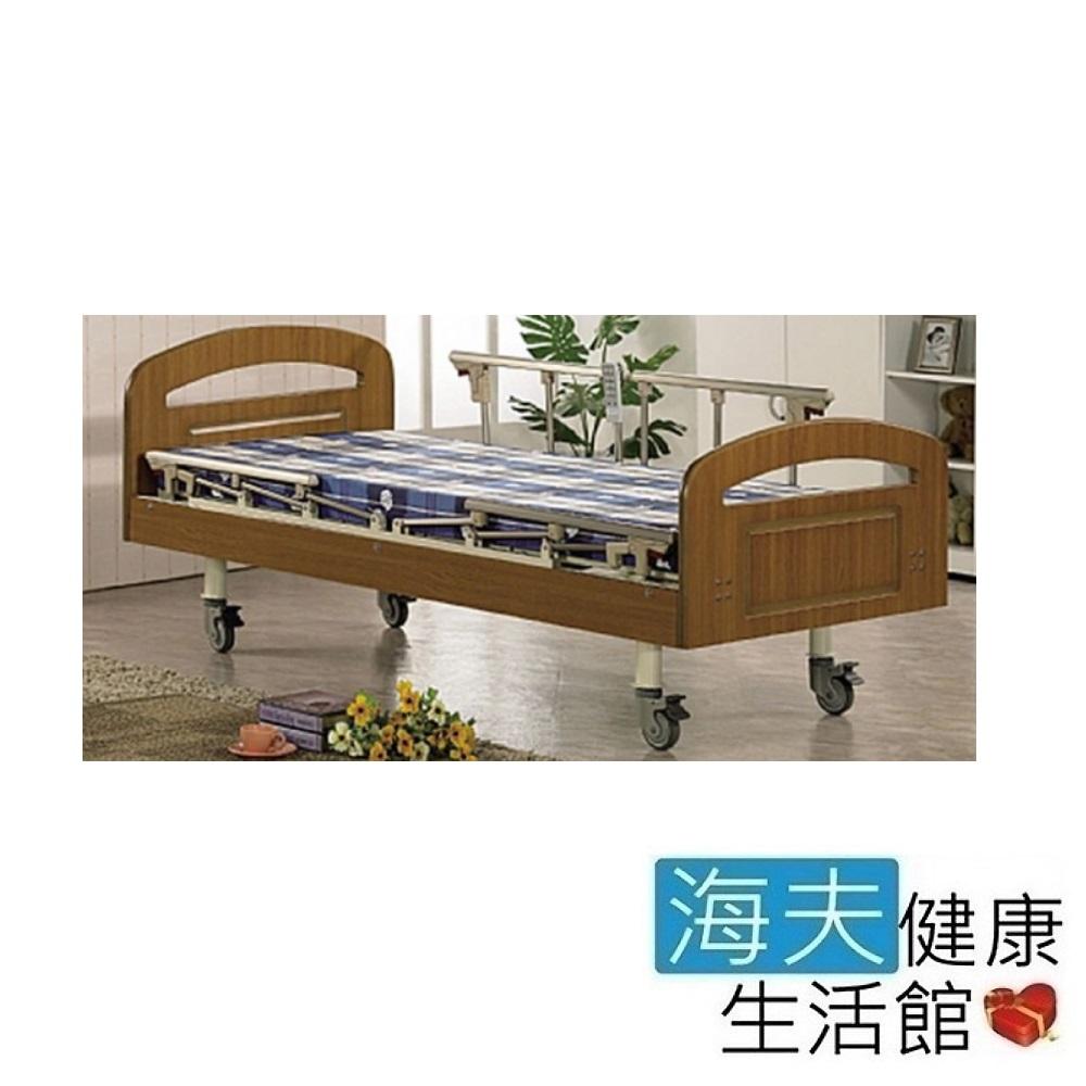 海夫 耀宏 YH317-2(2馬達)電動居家床-雙開式護欄
