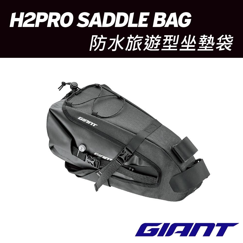 GIANT H2PRO SADDLE BAG 防水車架袋 M尺寸