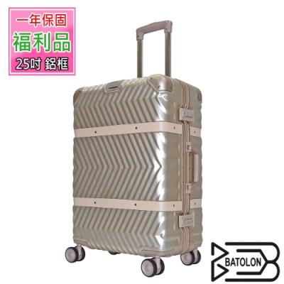 (福利品 25吋)  夢想啟程TSA鎖PC鋁框箱/行李箱 (香檳金)
