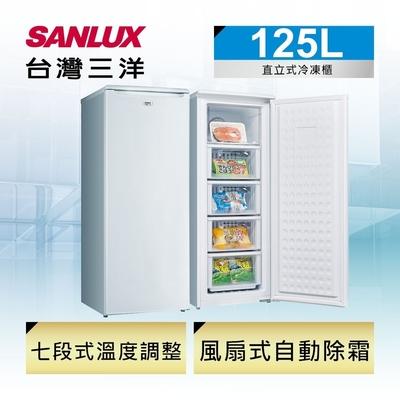 [館長推薦]SANLUX台灣三洋 125L 單門直立式冷凍櫃 SCR-125F