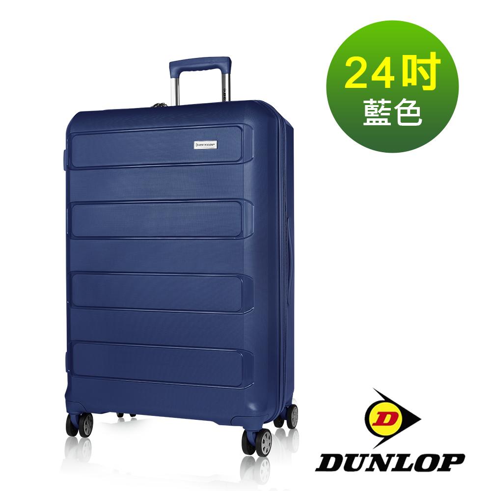 福利品 DUNLOP CLASSIC系列-24吋超輕量PP材質行李箱-藍