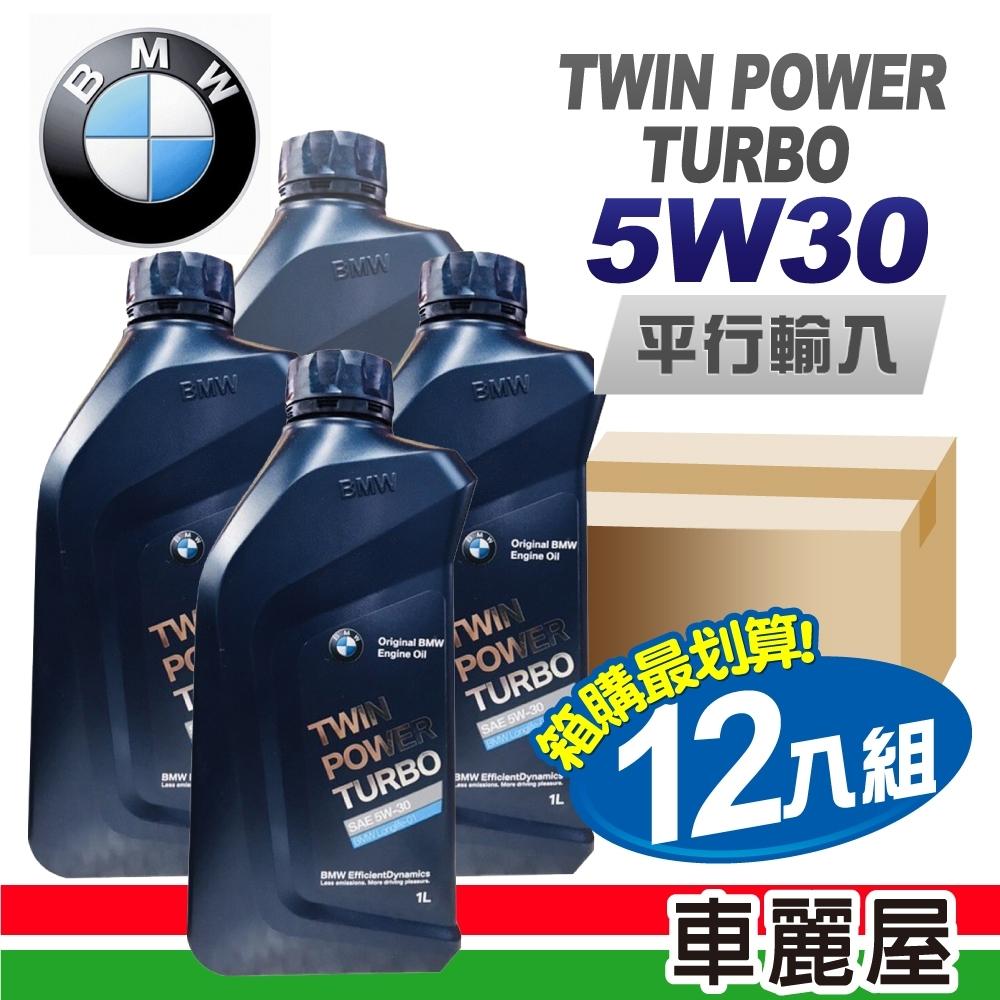 【BMW】原廠 TWIN POWER C3 5W30 1L 節能型機油(整箱12瓶)
