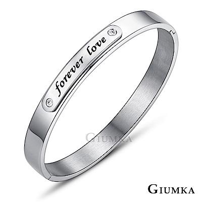 GIUMKA白鋼情侶手環永遠的愛單個價格(10款任選)