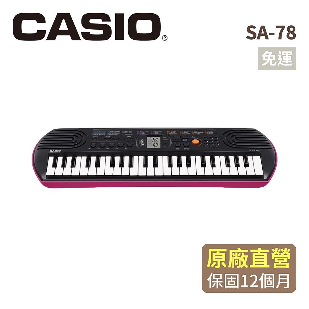 CASIO卡西歐 原廠直營44鍵迷你電子琴兒童.幼兒適用SA-78-P4(粉紅色含變壓器)