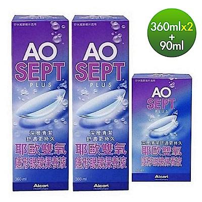[限時滿$599贈小瓶]AO耶歐 雙氧隱形眼鏡保養液360mlX2+90mlX1