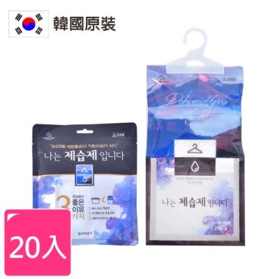 韓國原裝 超吸水防潮可掛式除濕袋/防霉乾燥劑(250g) _20包