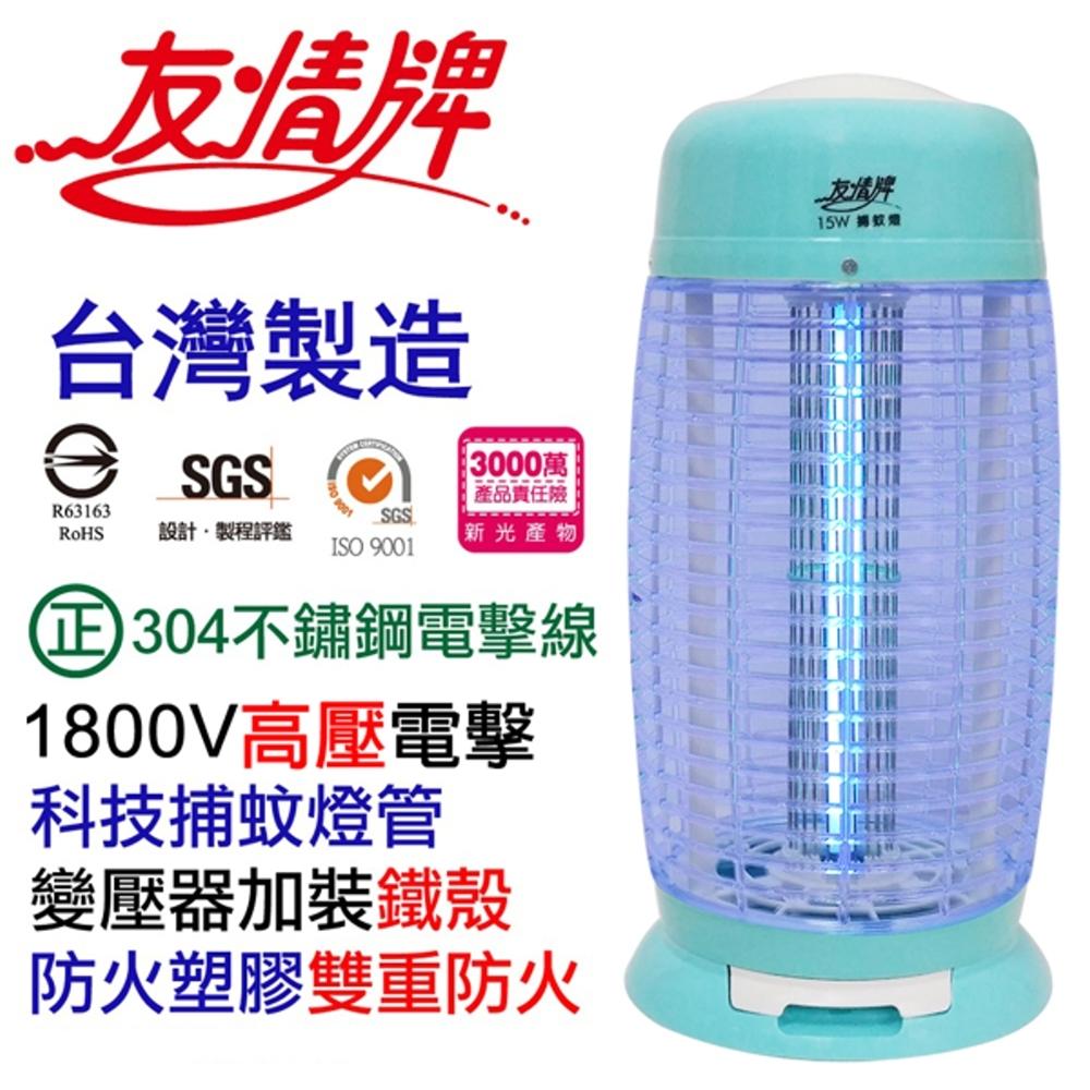 【友情】15W電擊式捕蚊燈 VF-1522