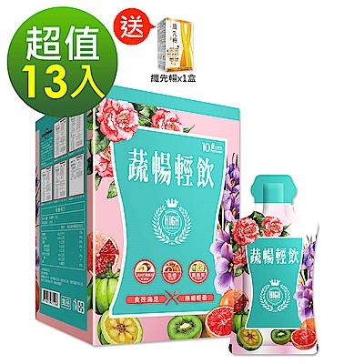DV笛絲薇夢-蔬暢輕飲13盒組
