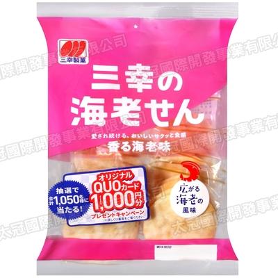 三幸製果 三幸蝦風味仙貝(94.5g)