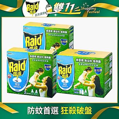 雷達 佳兒護薄型液體電蚊香1主體+5補充-無臭無味(主體1+補充瓶45mlx5入)