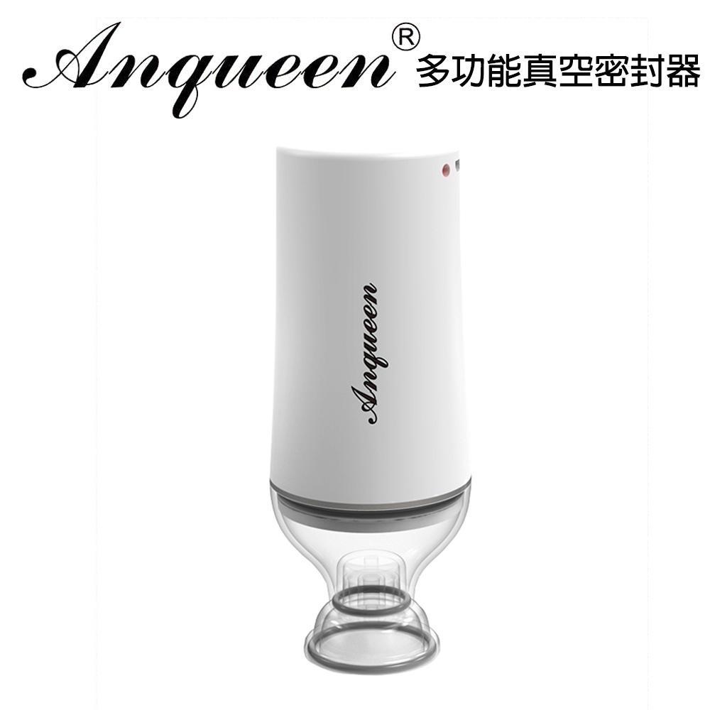 【Anqueen】AQ-V7S 多功能真空密封器(真空機)