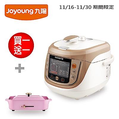 【買一送一超值組】九陽-翻騰智慧全能鍋(萬用鍋) JYY-50FS19M