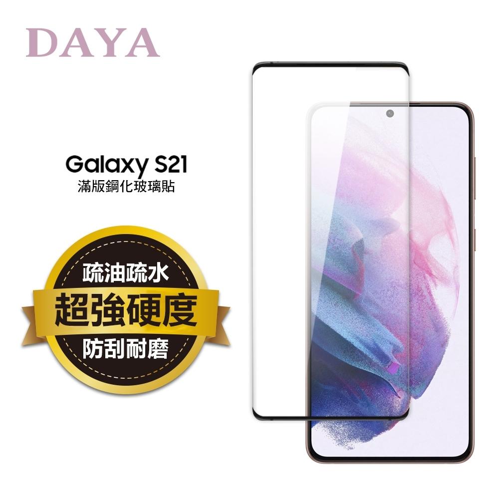 【DAYA】SAMSUNG Galaxy S21滿版鋼化玻璃保護貼