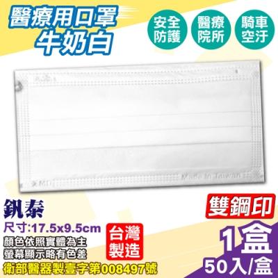 釩泰 醫用口罩(雙鋼印)(牛奶白)-50入/盒