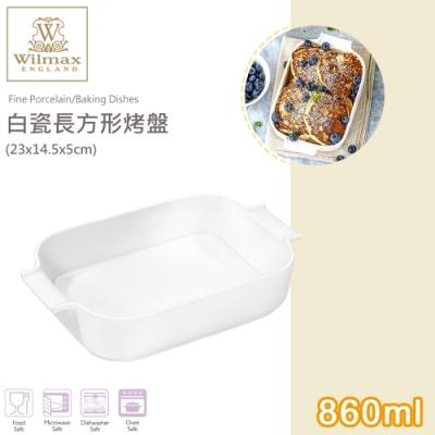 英國 WILMAX 白瓷長方形烤盤860ml(23x14.5x5cm)