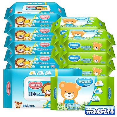 奈森克林 超純水柔濕巾居家12件組(加厚80抽x6包 一般60抽x6包)