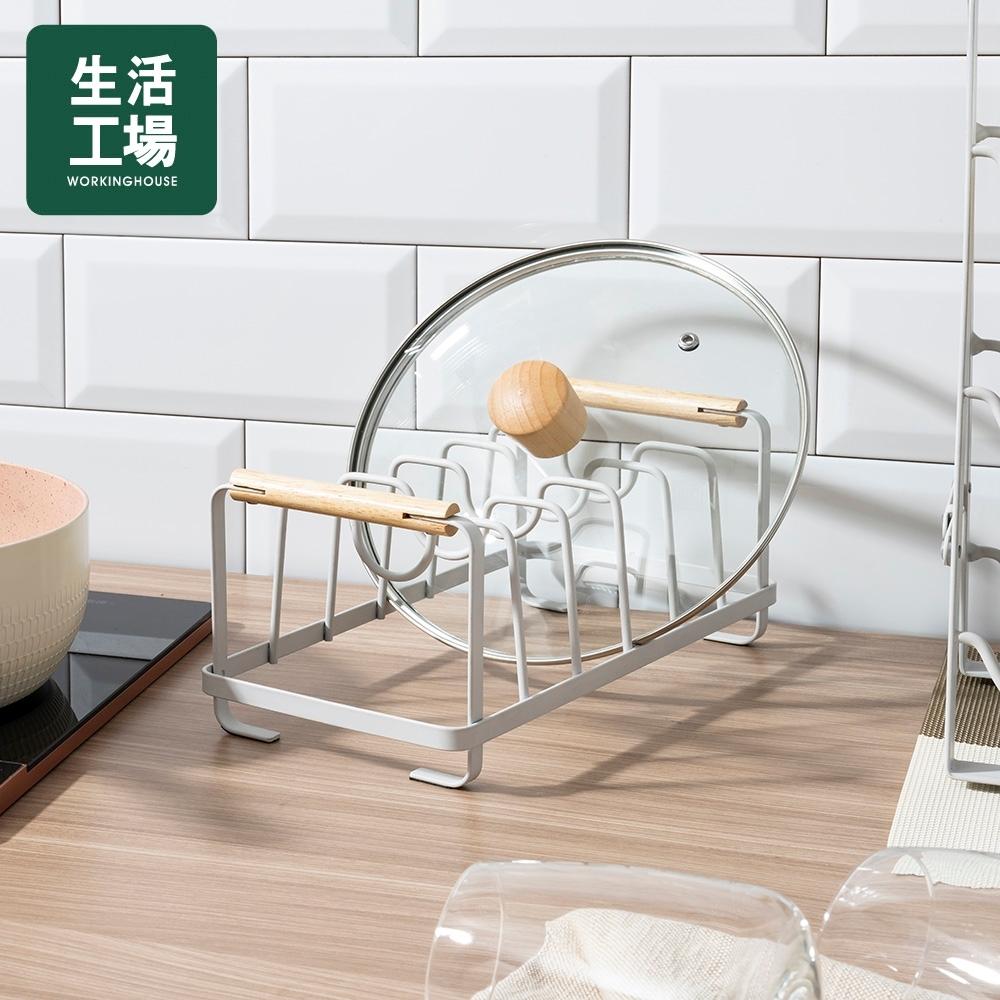 【在家防疫 自煮管理-生活工場】日耳曼鍋蓋架