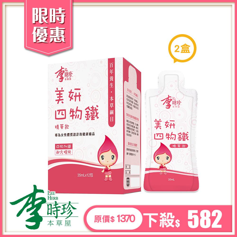李時珍-美妍四物鐵精華飲(12包/盒)x2盒 共24包