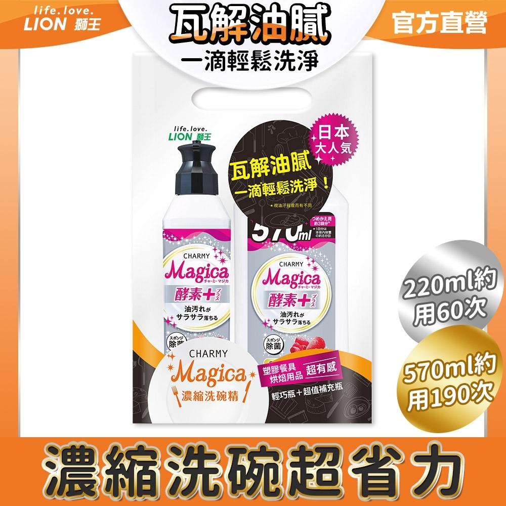 日本獅王LION Charmy Magica濃縮洗潔精組合品(220ml+570ml) 莓果