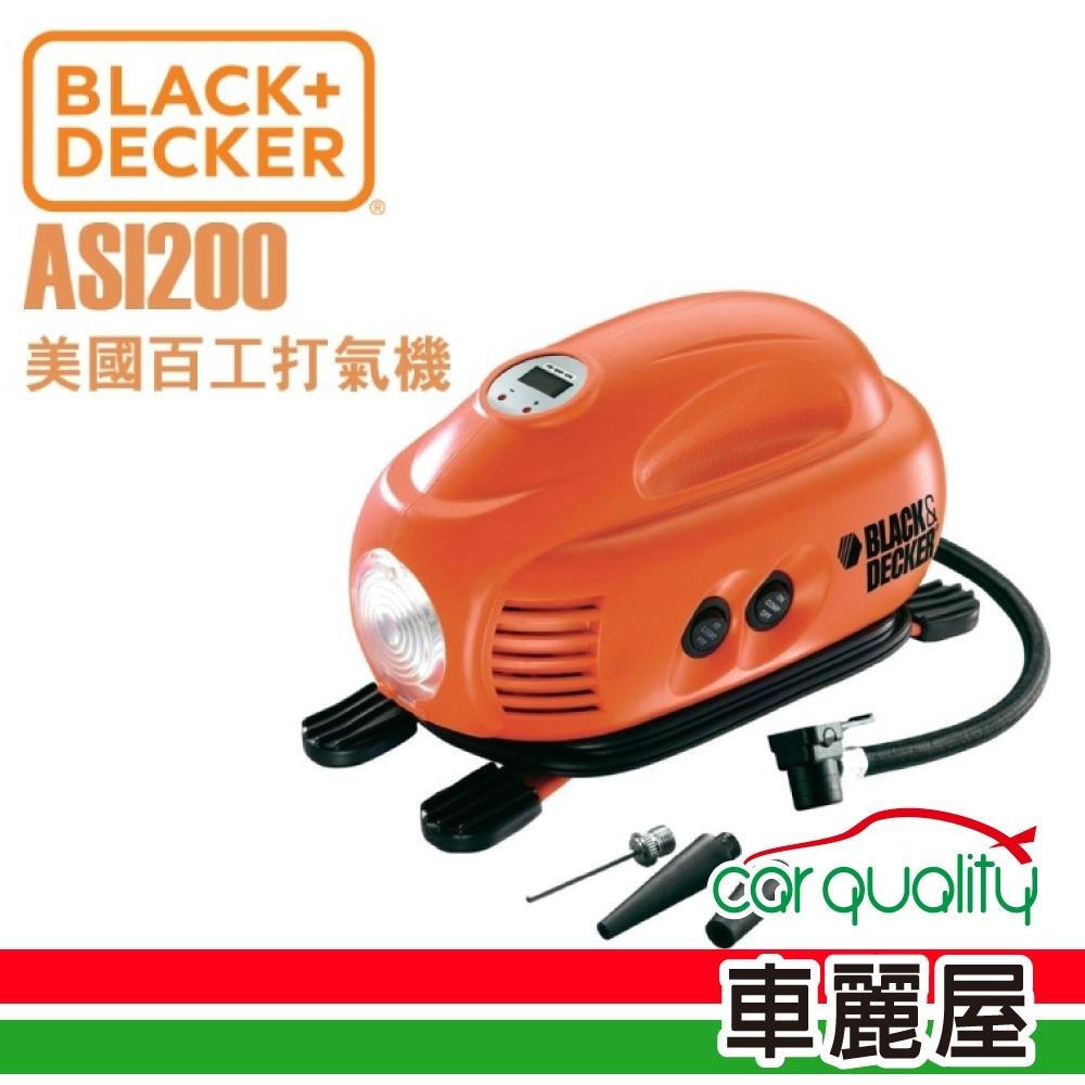 【BLACK&DECKER 百工】美國百工 車用/家用打氣機(ASI200)
