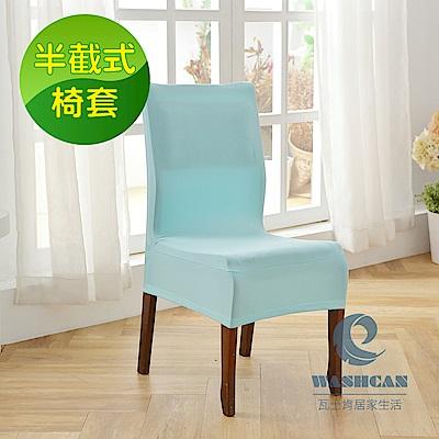 Washcan瓦士肯 時尚典雅素色餐桌椅 彈性半截式椅套-Tiffany藍-雙入