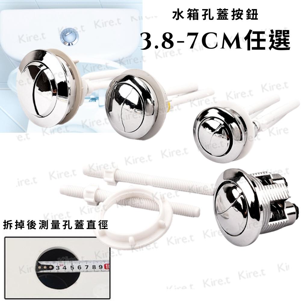 通用型馬桶蓋水箱圓形按鈕 雙按鍵沖水器按壓配件 大中小38-70mm任選 Kiret