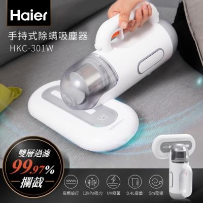 【Haier海爾】手持式除螨吸塵器