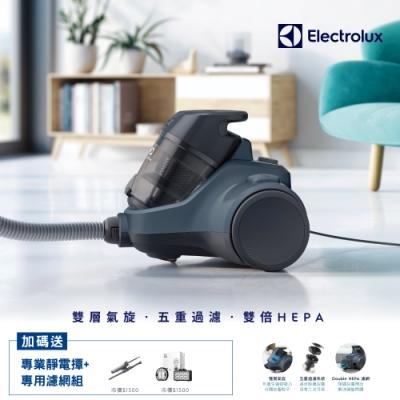 【1/31前買就送5%超贈點】Electrolux 伊萊克斯Ease C4氣旋式集塵盒吸塵器EC41-4DB